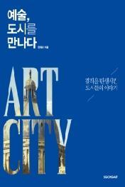 예술 도시를 만나다