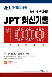 JPT 최신기출 1000제 30일 완성