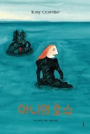 아니의 호수 (그림책은 내 친구 053)