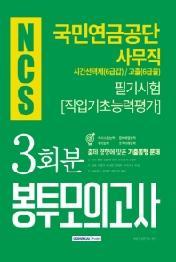 NCS 국민연금공단 사무직 필기시험(직업기초능력평가) 봉투모의고사(시간선택제(6급갑)/고졸(6급을))(2019