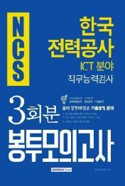 NCS 한국전력공사 직무능력검사 봉투모의고사 3회분(ICT 분야)(2019 하반기)