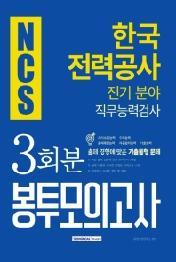 NCS 한국전력공사 직무능력검사 봉투모의고사 전기분야 3회분(전기분야)(2019 하반기)