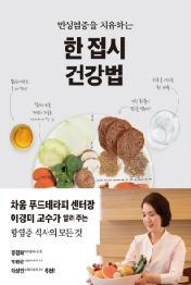 한 접시 건강법 - 만성염증을 치유하는