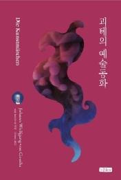 괴테의 예술동화 (세계문학시리즈 2)