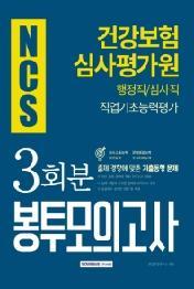 NCS 건강보험심사평가원 행정직 심사직 직업기초능력평가 3회분 봉투모의고사 (2019 하반기)