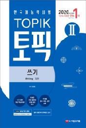 한국어능력시험 TOPIK2(토픽2) 쓰기(2020)