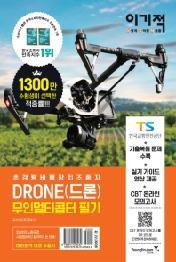 이기적 DRONE(드론) 무인멀티콥터 필기