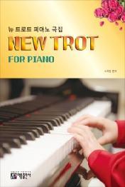 뉴 트로트 피아노 곡집