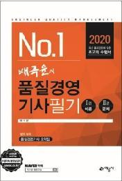 배극윤의 품질경영기사 필기 세트(2020)