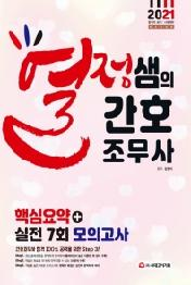 열정샘의 간호조무사 핵심요약+실전 7회 모의고사(2021)