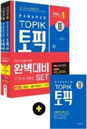 한국어능력시험 TOPIK(토픽)2 완벽대비 기본서+실전 모의고사+쓰기 세트(2020)