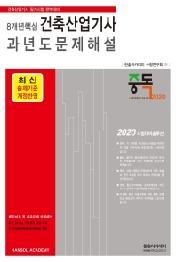 건축산업기사 과년도문제해설(2020)