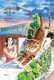 고양이 절의 지온씨 5