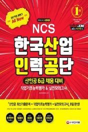 NCS 한국산업인력공단 6급 채용 직무능력평가 & 실전모의고사(2019 하반기)