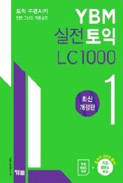 YBM 실전토익 LC 1000. 1