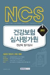 건강보험심사평가원 전산직 필기심사(2019 하반기)