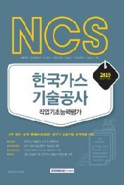 한국가스기술공사 직업기초능력평가(2019 하반기)