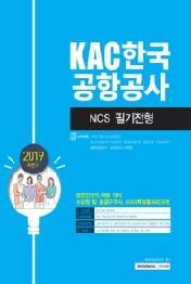 KAC한국공항공사 NCS필기전형(2019 하반기)