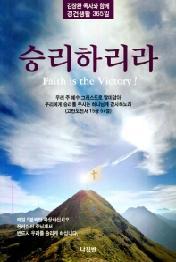 승리하리라 (김장환 목사와 함께 경건생활 365일)