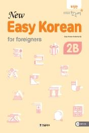 Easy Korean for foreigners 2B