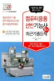 컴퓨터응용선반기능사 필기 최근기출문제(2020)