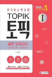 한국어능력시험 TOPIK1(토픽1) 실전 모의고사(2020)