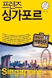프렌즈 싱가포르(2020-2021)(season5)