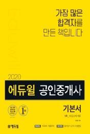공인중개사 1차 기본서 부동산학개론