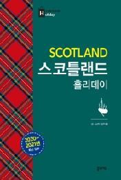 스코틀랜드 홀리데이(2020~2021년)