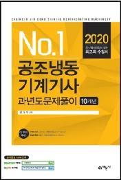 공조냉동기계기사 과년도문제풀이(10개년)(2020)
