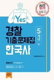 한국사 5개년 경찰기출문제집(2020)