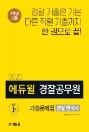 경찰공무원 기출문제집 경찰한국사(2020)