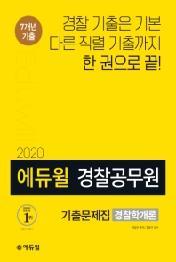 경찰공무원 기출문제집 경찰학개론(2020)