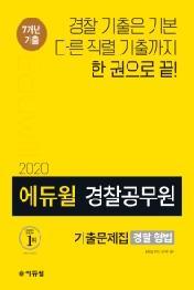 경찰공무원 기출문제집 경찰형법(2020)