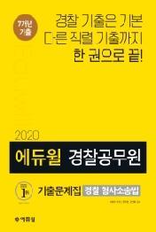 경찰공무원 기출문제집 경찰형사소송법(2020)