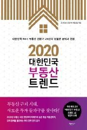 대한민국 부동산 트렌드 (2020)