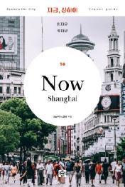 지금, 상하이(2020)
