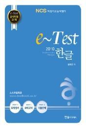 한글 2010 (NCS직업기초능력평가 활용서)