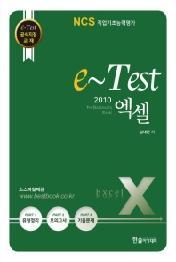 엑셀 2010 (NCS직업기초능력평가 활용서)