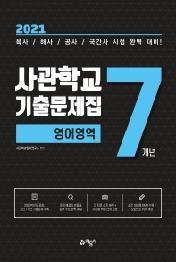 사관학교 7개년 기출문제집 영어영역(2021)