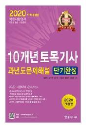 10개년 토목기사 과년도문제해설 단기완성(2020)