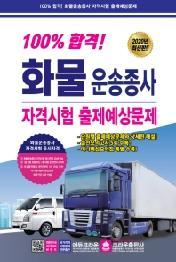 화물운송종사 자격시험 출제예상문제(8절)(2020)