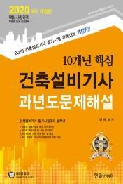 10개년 핵심 건축설비기사 과년도문제해설(2020)