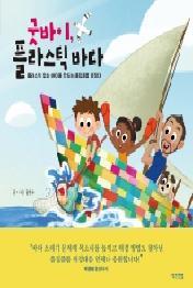 굿바이 플라스틱 바다 (꼬마도서관 05)