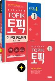 한국어능력시험 TOPIK. 1(토픽I) 한 번에 통과하기(2020)