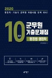 행정법 행정학 군무원 10개년 기출문제집(2020)
