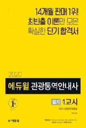 관광통역안내사 필기 1교시(2020)