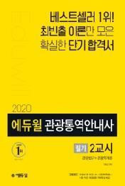 관광통역안내사 필기 2교시(2020)