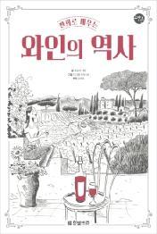만화로 배우는 와인의 역사 (한빛비즈 교양툰)