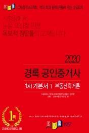 부동산학개론 기본서(공인중개사 1차)(2020)